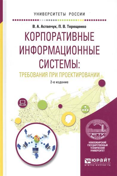Корпоративные информационные системы: требования при проектировании. Учебное пособие