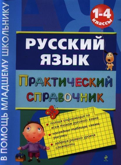 Безкоровайная Е.: Русский язык. Практический справочник. 1-4 классы
