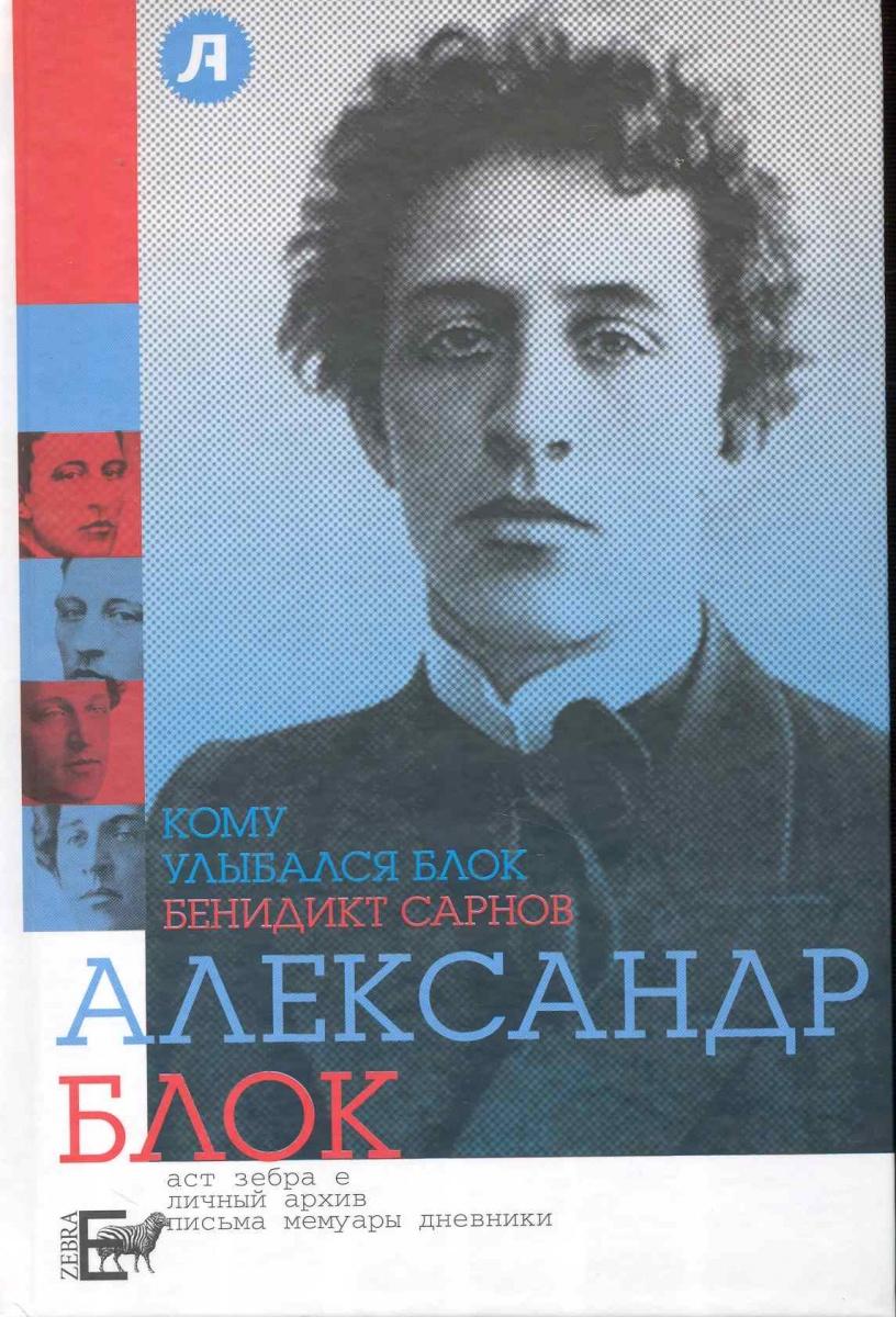 Сарнов Б. Кому улыбался Блок Литературные фельетоны сарнов б сталин и писатели книга вторая