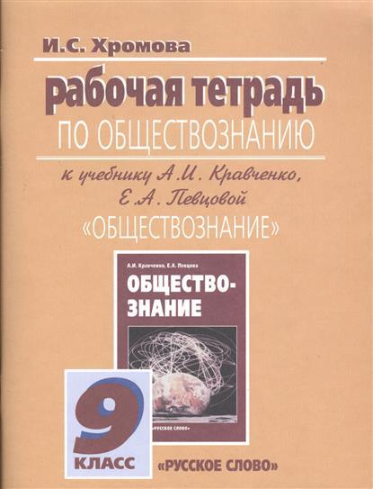 Рабочая тетрадь по обществознанию к учебнику А.И. Кравченко, Е.А. Певцовой