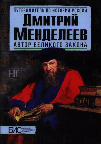 Дмитриев И., Никитин К. Дмитрий Менделеев. Автор великого закона дмитрий дмитриев авантюристка
