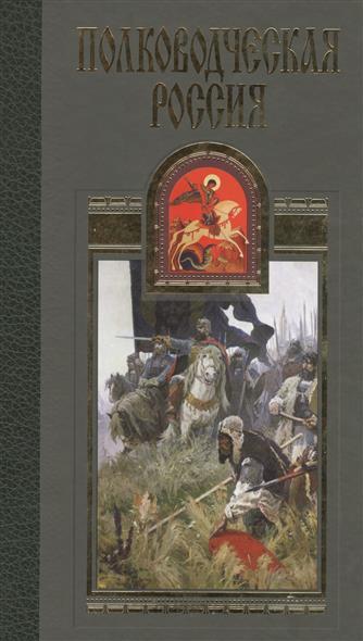 Полководческая Россия: Дмитрий Донской (комплект из 3 книг)