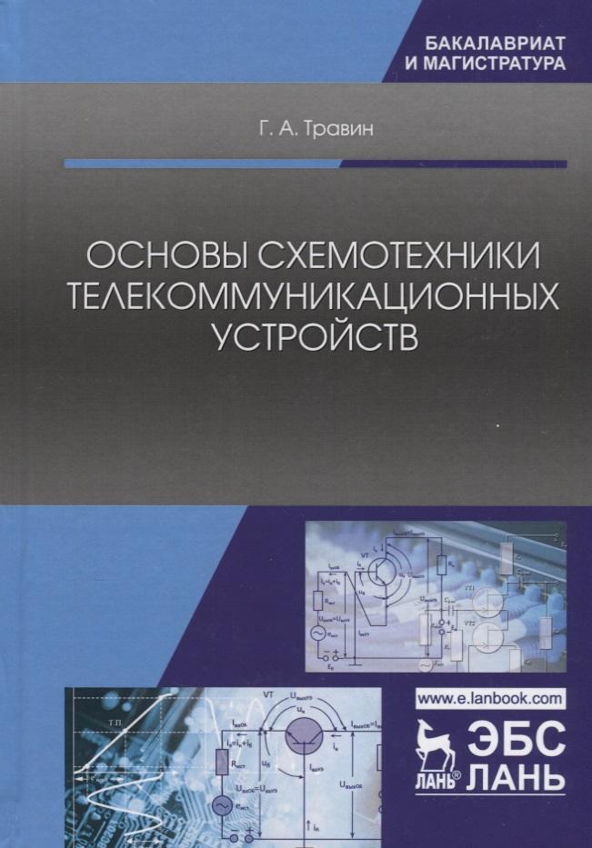 Травин Г. Основы схемотехники телекоммуникационных устройств о е аверченков основы схемотехники однокристалльной вм x51 page 3