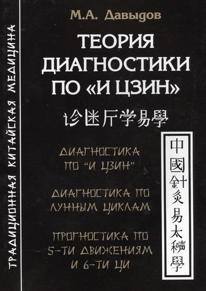 Давыдов М. Теория диагностики по И Цзин. Теоретические основы. Диагностика и прогностика айгнер м комбинаторная теория