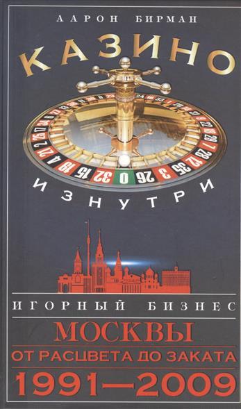 Казино изнутри. Игорный бизнес Москвы. От расцвета до заката. 1991-2009