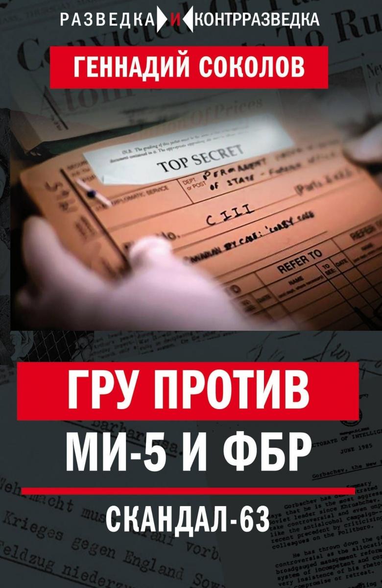Соколов Г. ГРУ против MИ-5 и ФБР. Скандал-63