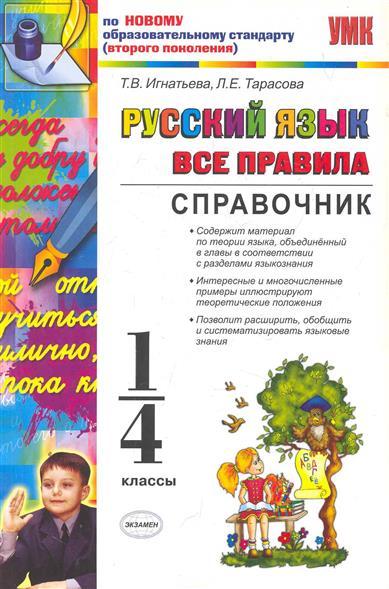Игнатьева Т.: Русский язык Все правила 1-4 кл.