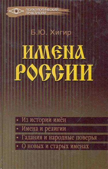Хигир Б. Имена России имена женщин россии нина