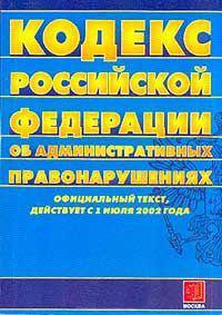 Кодекс РФ об админ. правонарушениях с 1 июля 2002г