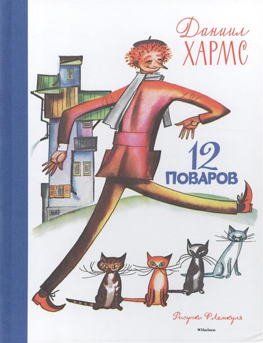 Хармс Д. 12 Поваров