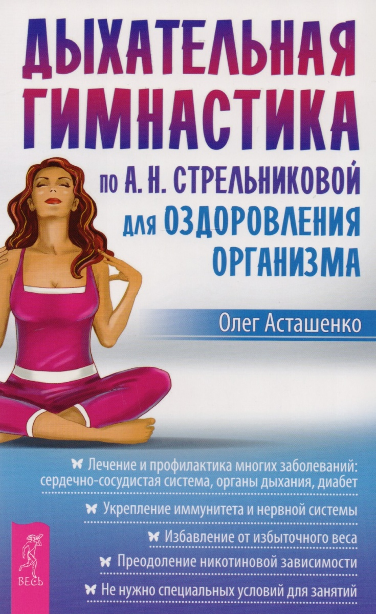 Асташенко О. Дыхательная гимнастика по  А. Н. Стрельниковой для оздоровления организма