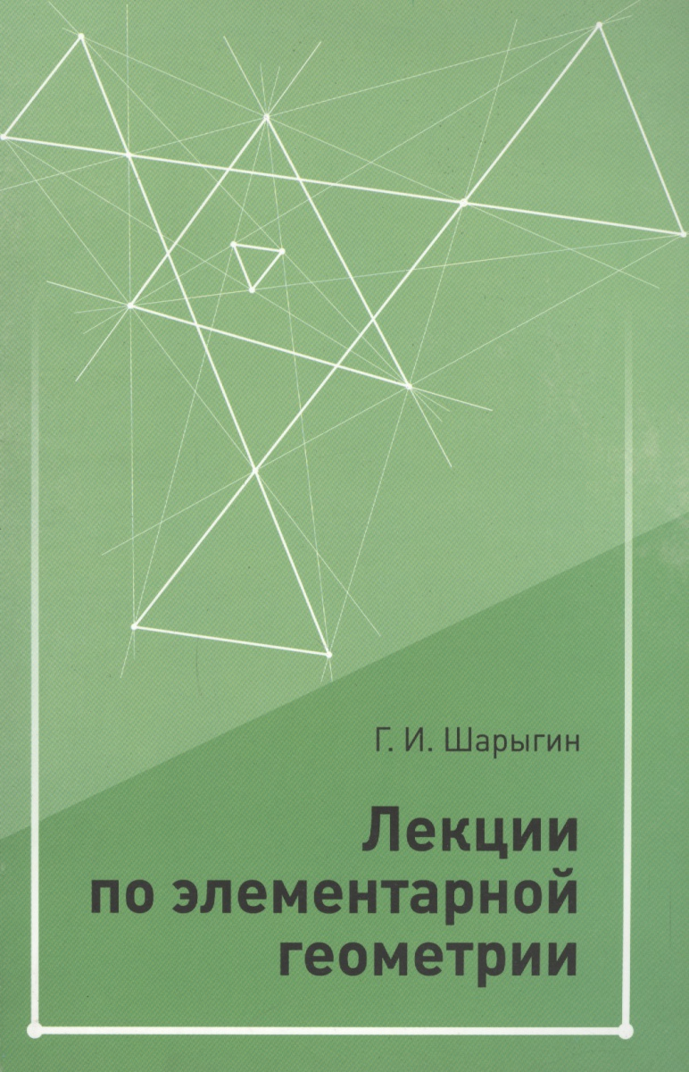 Шарыгин Г. Лекции по элементарной геометрии издательство иддк лекции по экономике