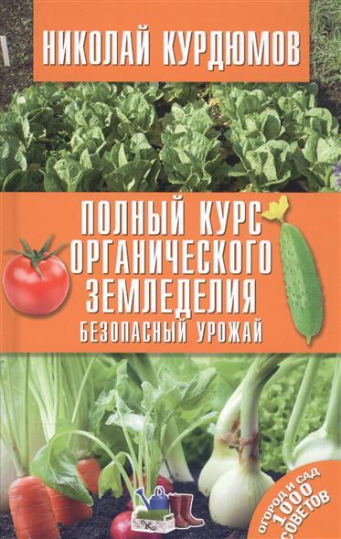 Курдюмов Н. Полный курс органического земледелию. Безопасный урожай