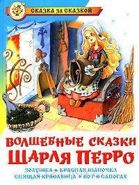 Перро Ш. Волшебные сказки Шарля Перро дина рубина волшебные сказки шарля перро