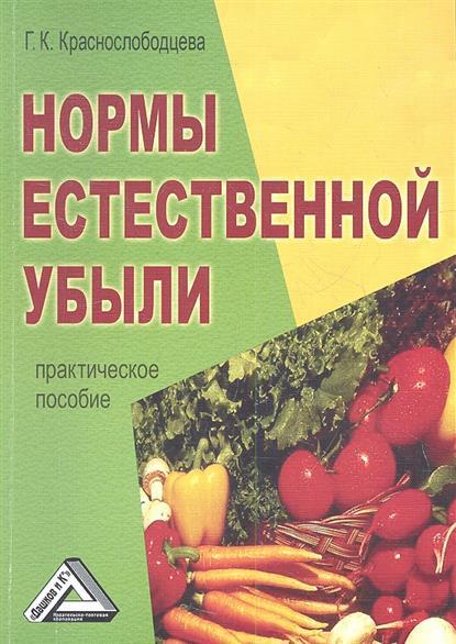 Краснослободцева Г.: Нормы естественной убыли: Практическое пособие