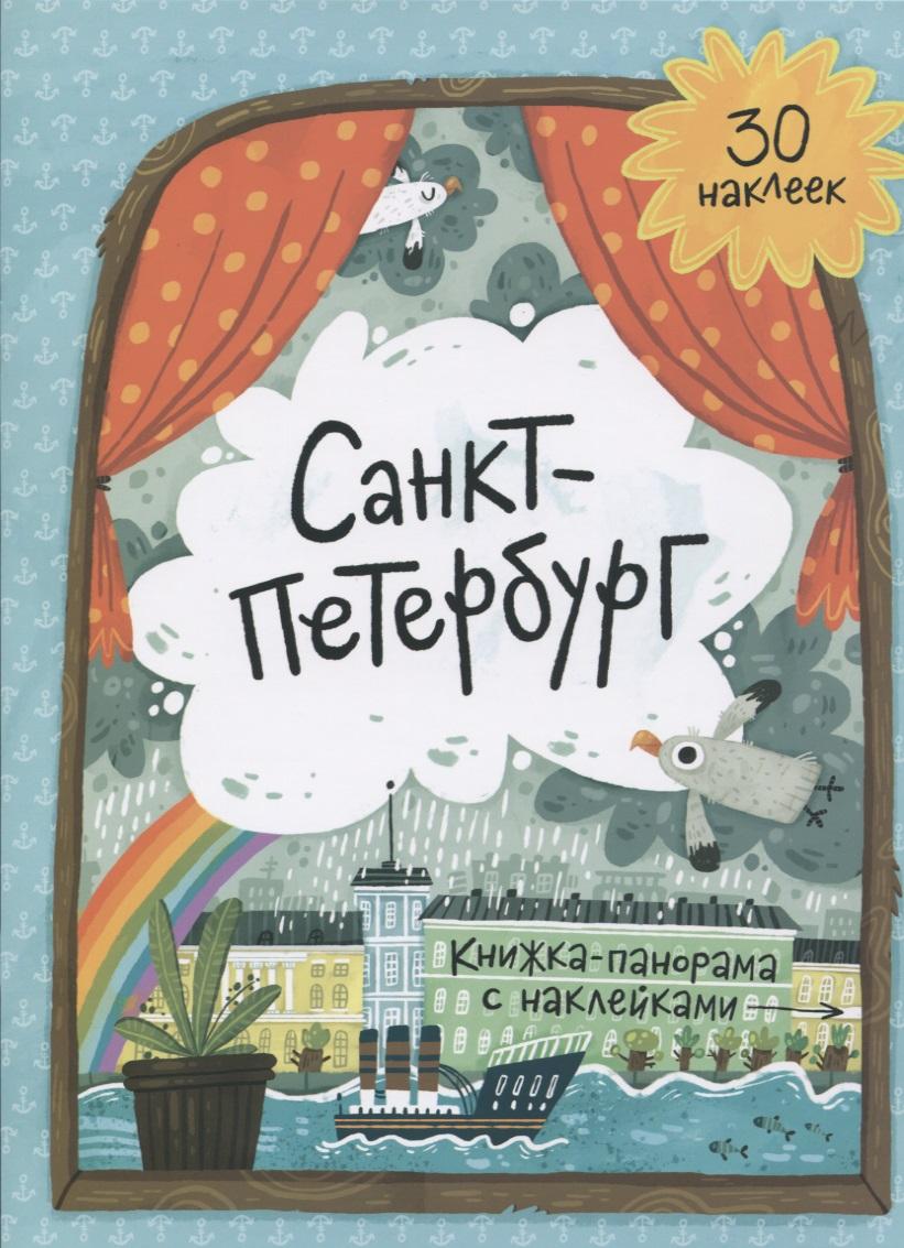все цены на Псарева Н. (ред.) Санкт-Петербург. Книжка-панорама с наклейками