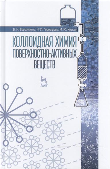 Коллоидная химия поверхностно-активных веществ: Учебное пособие