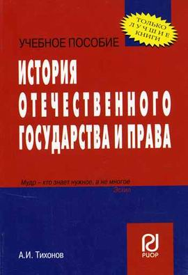 История отеч. гос-ва и права Уч. пос. карман.формат