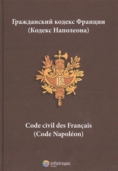 Гражданский кодекс Франции (Кодекс Наполеона)