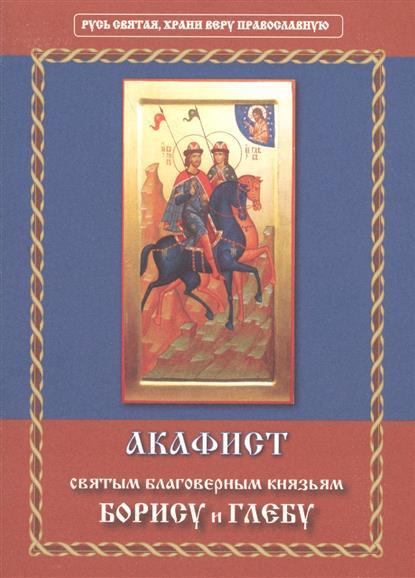 Акафист святым благоверным князьям Борису и Глебу