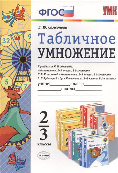 """Табличное умножение. 2-3 классы. К учебникам: М.И. Моро и др. """"Математика. 2-3 кл. В 2-х частях"""", Н.Б. Истоминой """"Математика. 2-3 кл. В 2-х частях"""", В.Н. Рудницкой и др. """"Математика. 2-3 кл. В 2-х частях"""""""