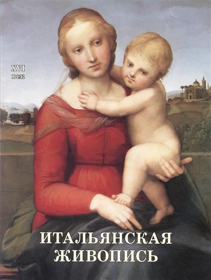 Пономарева Т. Итальянская живопись. XVII век