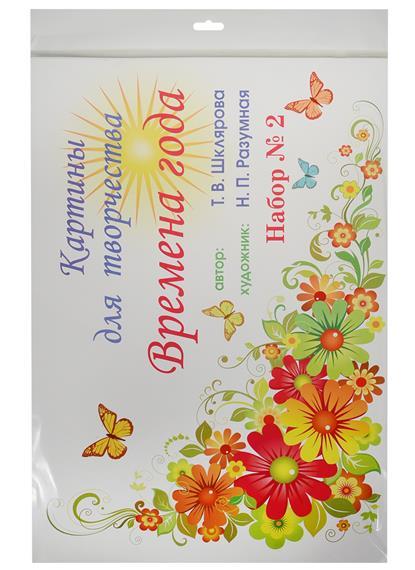 Шклярова Т. Картины для творчества. Времена года. Набор №2 (картины для творчества, цветной вкладыш, методичка) цветной картины шерстью бабочка артемида