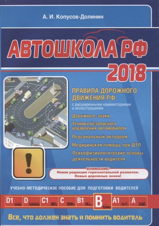 Автошкола РФ 2018