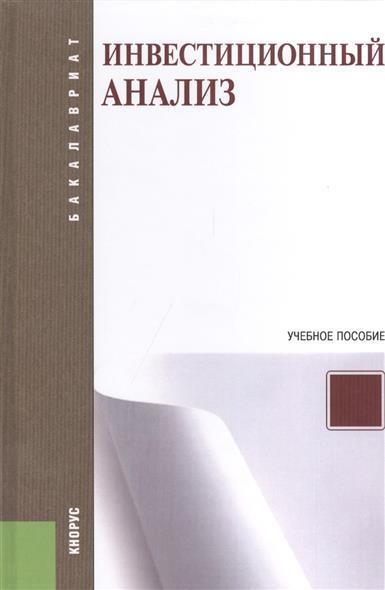 Межов И.: Инвестиционный анализ. Учебное пособие