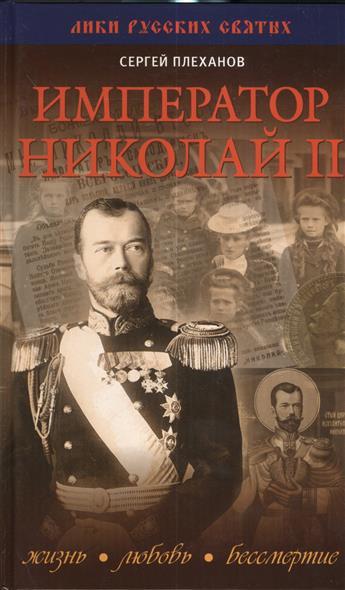 Император Николай II. Жизнь. Любовь. Бессмертие