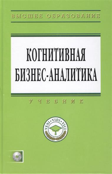 Абдикеев Н.: Когнитивная бизнес-аналитика. Учебник (+CD)