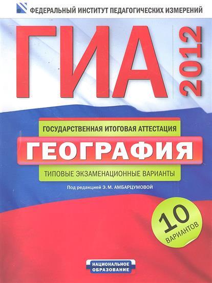 ГИА 2012 География Типовые зкз. варианты 10 вар.