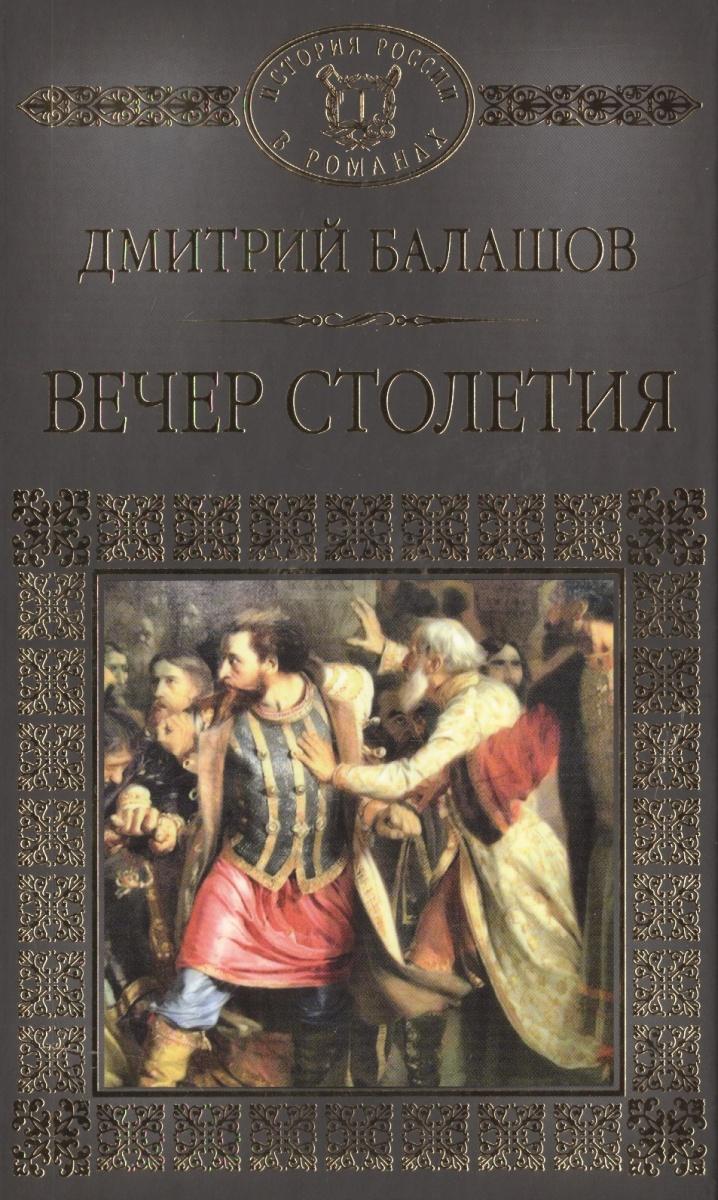 Святая Русь. Трилогия. Книга 3. Вечер столетия
