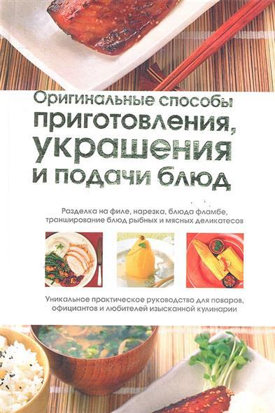 Оригинальные способы приготовления украшения и подачи блюд