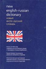 Тюленев С. (ред.) Новый англо-русский словарь