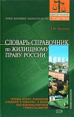 Словарь-справочник по жилищному праву России