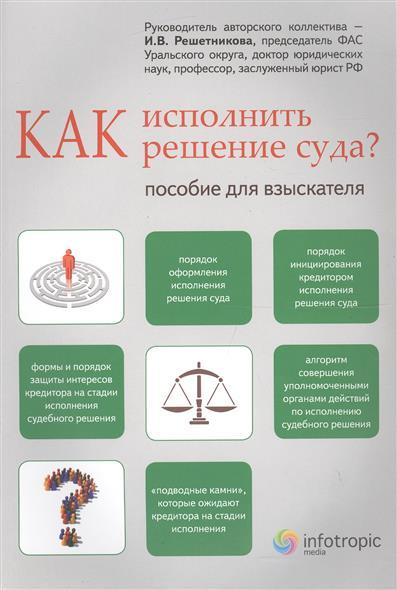 Решетникова И. Как исполнить решение суда. Пособие для взыскателя