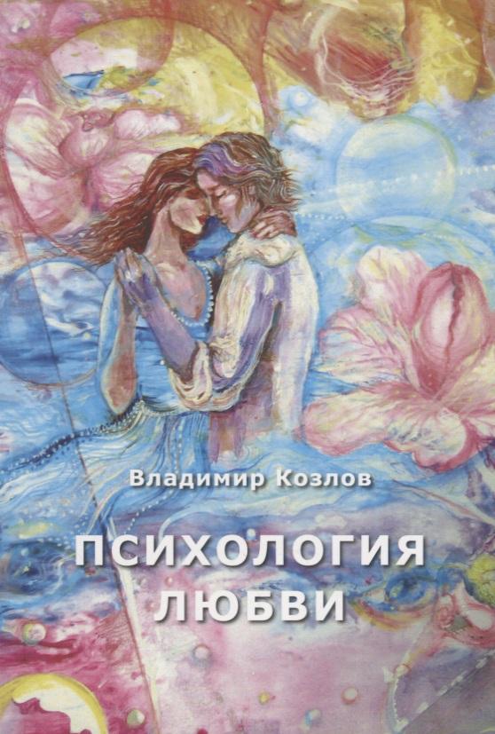 Козлов В. Психология любви. Монография ISBN: 9785930611168 владимир козлов седьмоенебо маршрут счастья