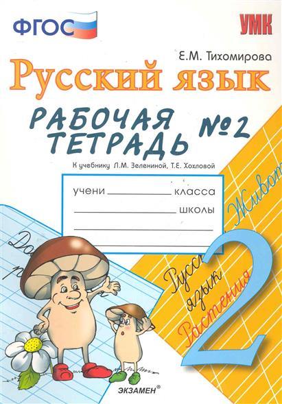 Рабочая тетрадь №2 по русскому языку: 2 класс: к учебнику Л.М. Зелениной, Т.Е. Хохловой