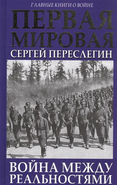 Переслегин С. Первая Мировая. Война между Реальностями