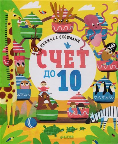 Книжка с окошками. Счет до 10 от Читай-город