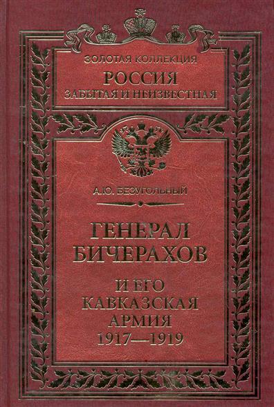 Генерал Бичерахов и его Кавказская армия 1917-1919