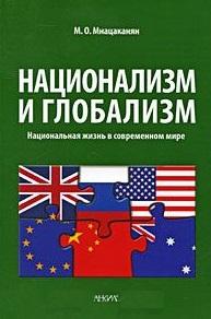 Национализм и глобализм Национальная жизнь в совр. мире
