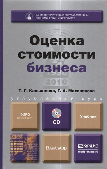 Касьяненко Т., Маховикова Г. Оценка стоимости бизнеса. Учебник для бакалавров (+CD) галина афонасьевна маховикова ценообразование в торговом деле учебник для бакалавров