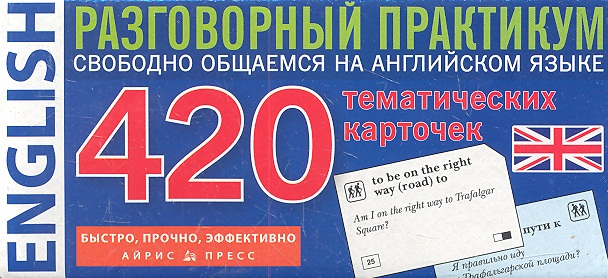 Львов В. (ред.) Английский язык. 420 тематических карточек для запоминания слов и словосочетаний. Разговорный практикум