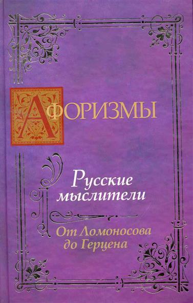 Афоризмы Русские мыслители От Ломоносова до Герцена