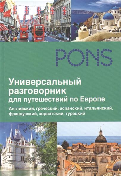 Универсальный разговорник для путешествий по Европе. Английский, греческий, испанский, итальянский, французкий, хорватский, турецкий