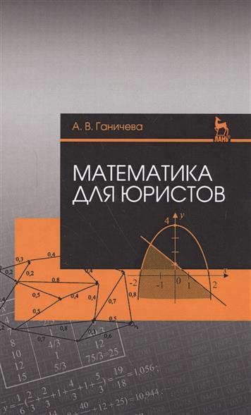 Ганичева А. Математика для юристов. Учебное пособие математика учебное пособие