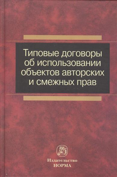 Типовые договоры об использовании объектов авторских и смежных прав. Сборник