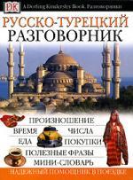 Русско-турецкий разговорник селезнева в с популярный русско турецкий разговорник